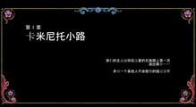 死亡探戈 官方简体中文免安装版