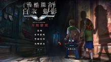 残酷谎言13:白夫人 简体中文免安装版