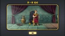 大力神的十二道考验7:金羊毛 简体中文免安装版